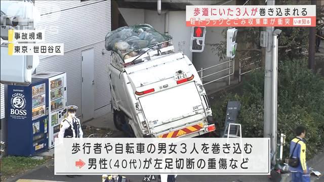 世田谷区ゴミ収集車事故場所どこ