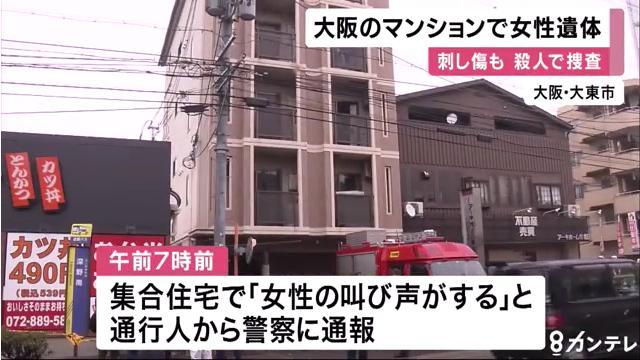 大阪大東市殺人事件場所